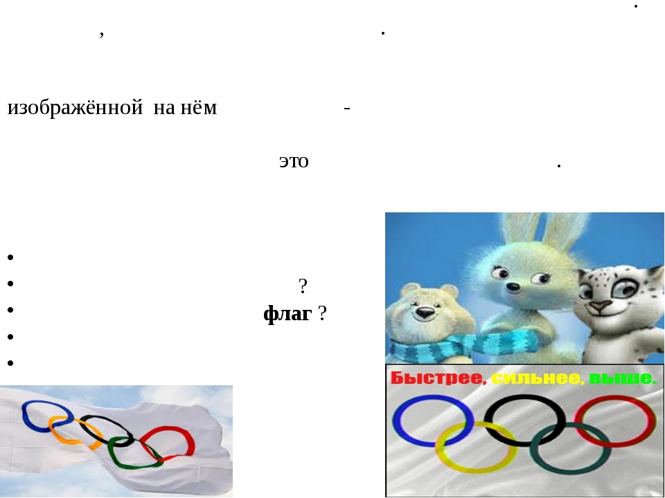 3)Олимпи́йские и́гры име́ют сле́дующие АТРИБУ́ТЫ: эмбле́ма, деви́з, флаг и т...
