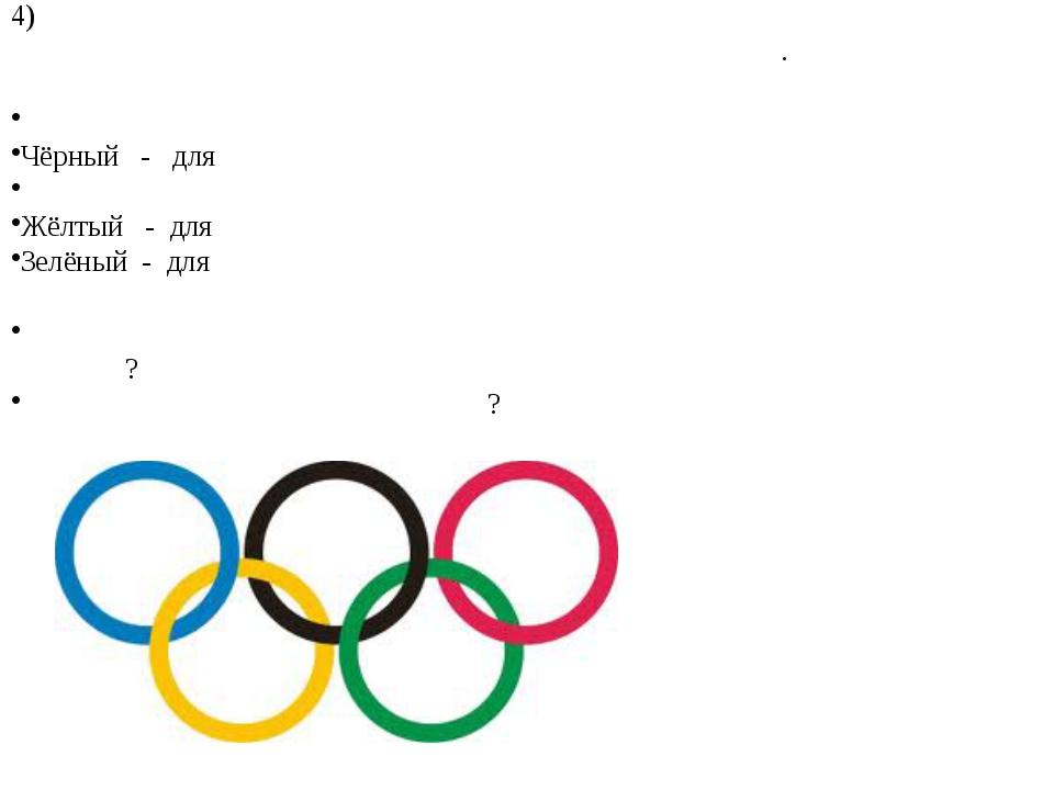 4)Си́мвол Олимпи́йских игр –5 ( пять) скреплённых ме́жду собо́й коле́ц. Ко́л...