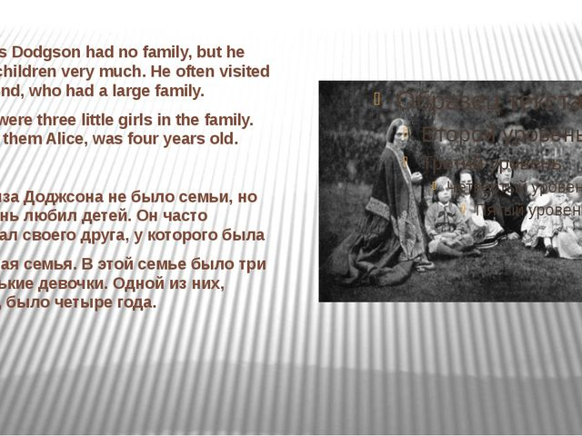 Charles Dodgson had no family, but he loved children very much. He often visi...