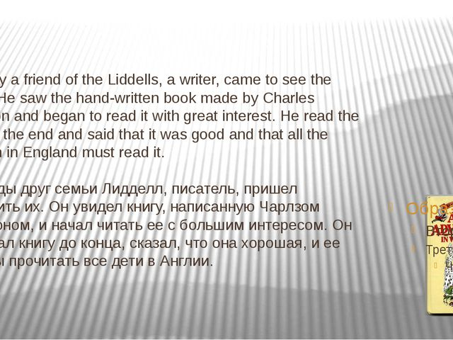 One day a friend of the Liddells, a writer, came to see the family. He saw th...