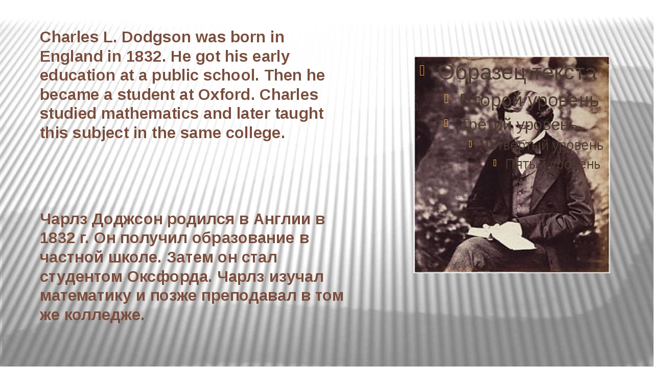 Charles L. Dodgson was born in England in 1832. He got his early education at...