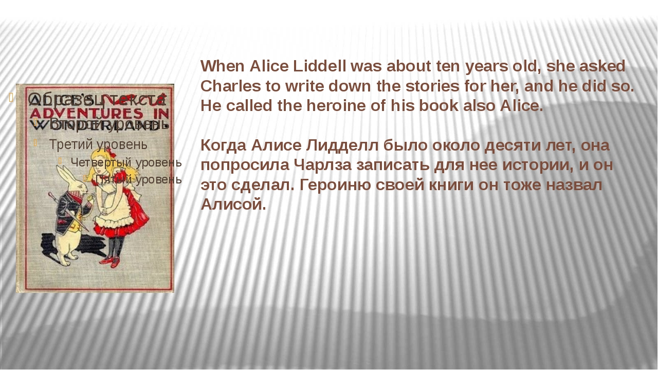 When Alice Liddell was about ten years old, she asked Charles to write down t...