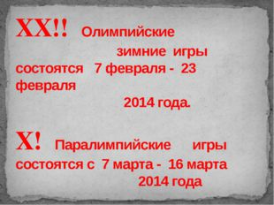 ХХ!! Олимпийские зимние игры состоятся 7 февраля - 23 февраля 2014 года. Х! П