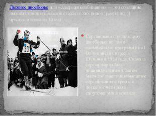 Лыжное двоеборьеили «северная комбинация» — это сочетание лыжных гонок и пры