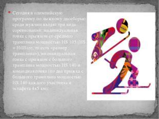 Сегодня в олимпийскую программу по лыжному двоеборью среди мужчин входят три