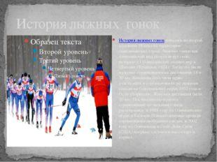История лыжных гонок История лыжных гонокначалась во второй половине 18 век