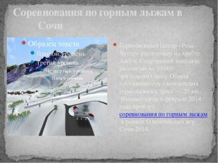 Соревнования по горным лыжам в Сочи Горнолыжный Центр «Роза Хутор» расположен