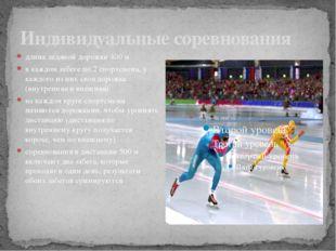 Индивидуальные соревнования длина ледяной дорожки 400 м в каждом забеге по 2