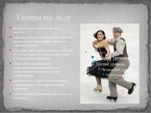 Танцы на льду разрешено использовать музыку с вокалом танцоры должны строго