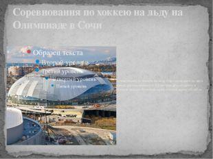 Соревнования по хоккею на льду на Олимпиаде в Сочи Соревнования по хоккею на