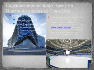 Соревнования по шорт-треку на Олимпийских играх Сочи-2014 Олимпийские соревно