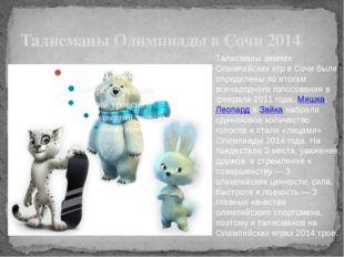 Талисманы Олимпиады в Сочи 2014 Талисманы зимних Олимпийских игр в Сочи были