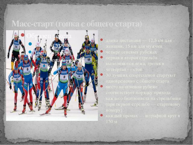 Масс-старт (гонка с общего старта) длина дистанции — 12,5 км для женщин,15...