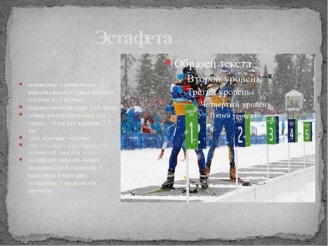 Эстафета командное соревнование — национальная сборная команда состоит из 4...