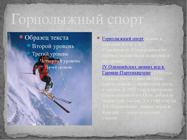 Горнолыжный спорт Горнолыжный спортвозник в середине XVIII в. в Скандинавии....