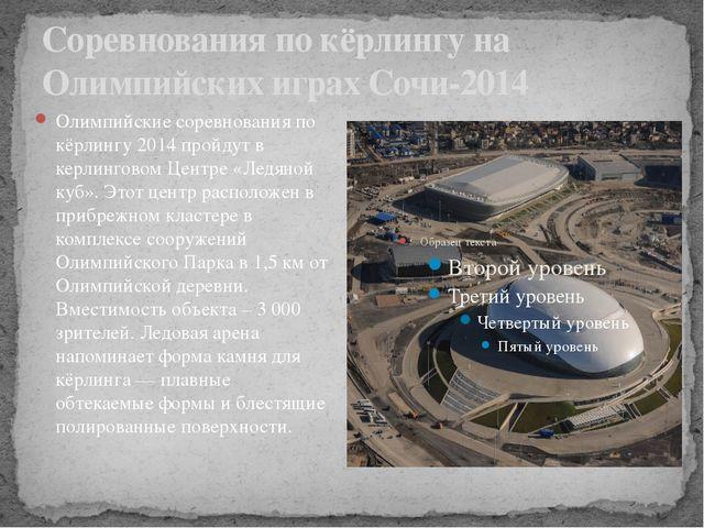Соревнования по кёрлингу на Олимпийских играх Сочи-2014 Олимпийские соревнова...