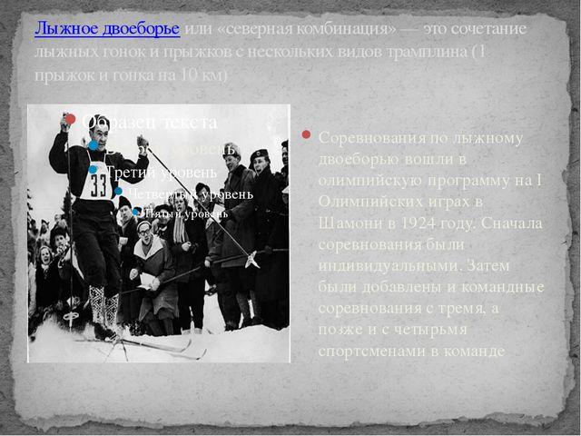 Лыжное двоеборьеили «северная комбинация» — это сочетание лыжных гонок и пры...