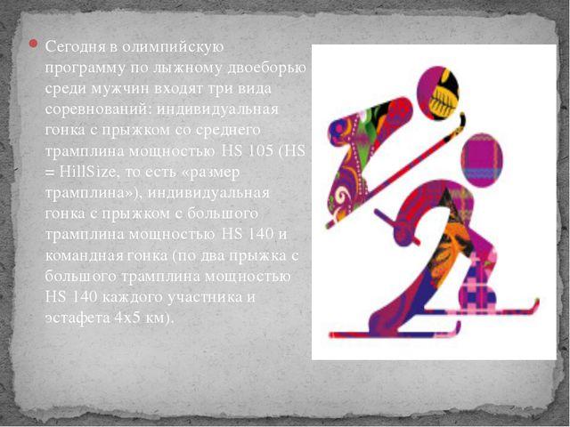 Сегодня в олимпийскую программу по лыжному двоеборью среди мужчин входят три...