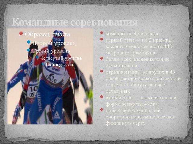 Командные соревнования команды по 4 человека первый этап — по 2 прыжка каждог...