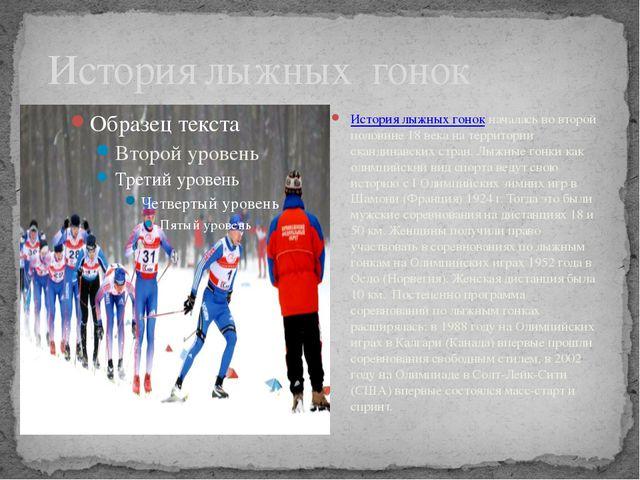 История лыжных гонок История лыжных гонокначалась во второй половине 18 век...
