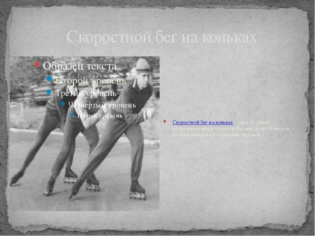 Скоростной бег на коньках Скоростной бег на коньках- один из самых популярн...