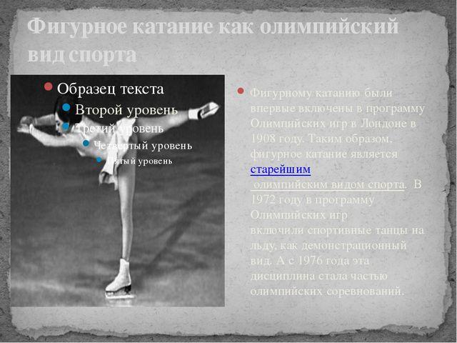Фигурное катание как олимпийский вид спорта Фигурному катанию были впервые вк...