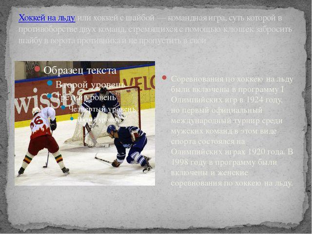 Хоккей на льдуили хоккей с шайбой — командная игра, суть которой в противобо...