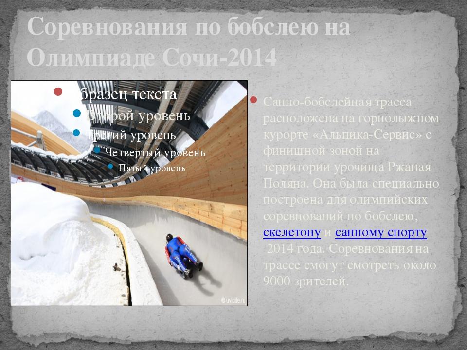 Соревнования по бобслею на Олимпиаде Сочи-2014 Санно-бобслейная трасса распол...