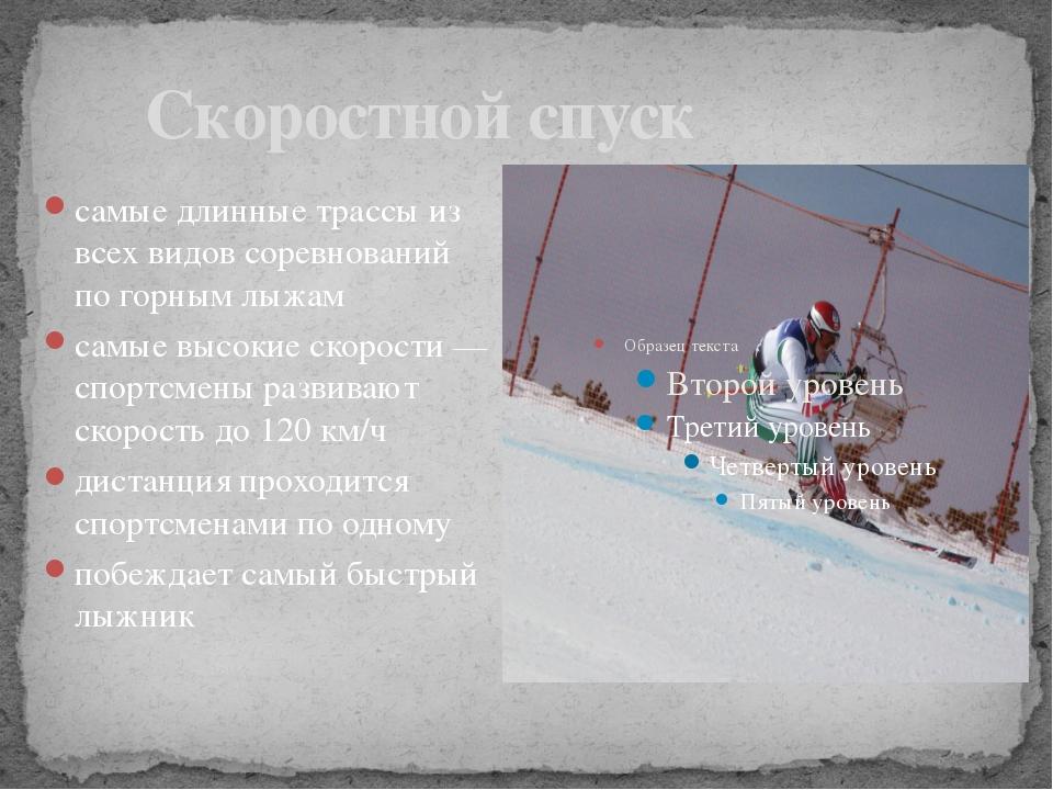 Скоростной спуск самые длинные трассы из всех видов соревнований по горным л...