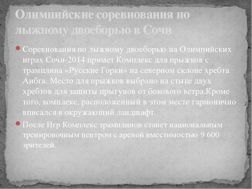 Соревнования по лыжному двоеборью на Олимпийских играх Сочи-2014 примет Компл...