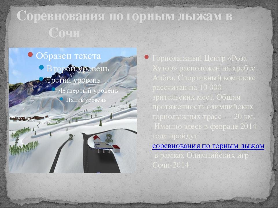 Соревнования по горным лыжам в Сочи Горнолыжный Центр «Роза Хутор» расположен...