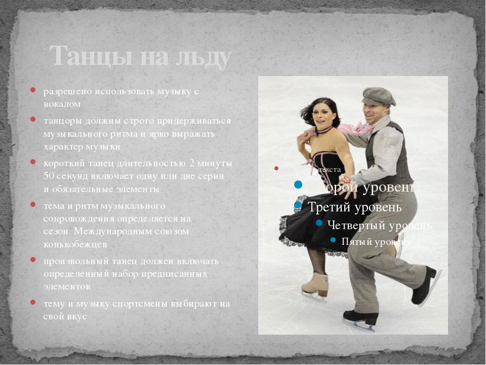 Танцы на льду разрешено использовать музыку с вокалом танцоры должны строго...