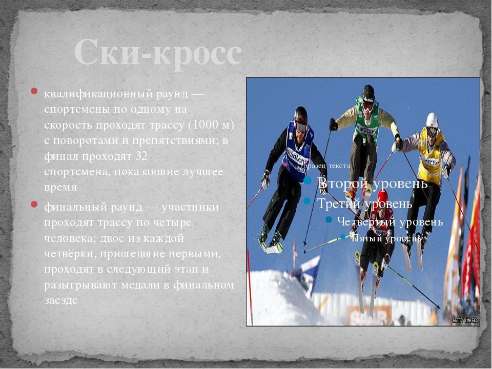 Ски-кросс квалификационный раунд — спортсмены по одному на скорость проходят...