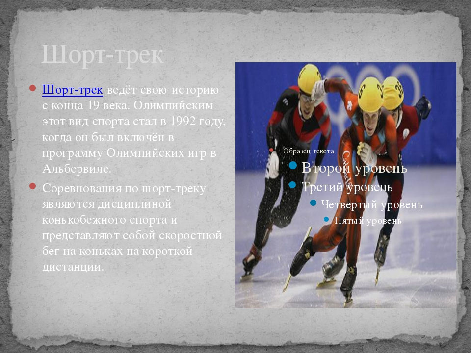Шорт-трек Шорт-трекведёт свою историю с конца 19 века. Олимпийским этот вид...