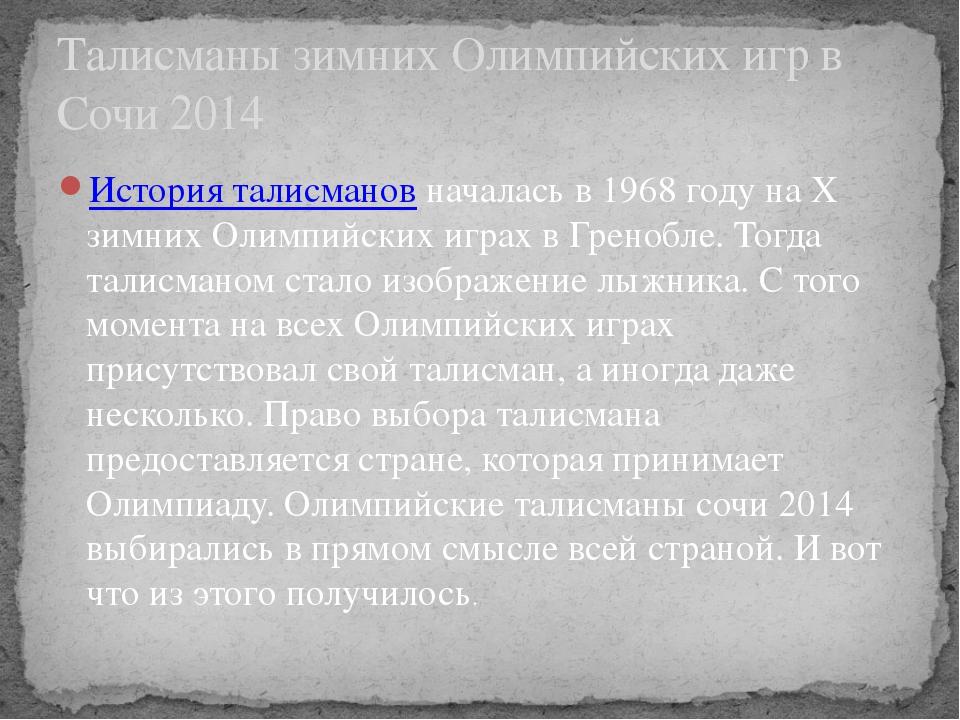История талисмановначалась в 1968 году на X зимних Олимпийских играх в Грено...