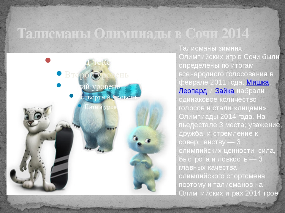 Талисманы Олимпиады в Сочи 2014 Талисманы зимних Олимпийских игр в Сочи были...