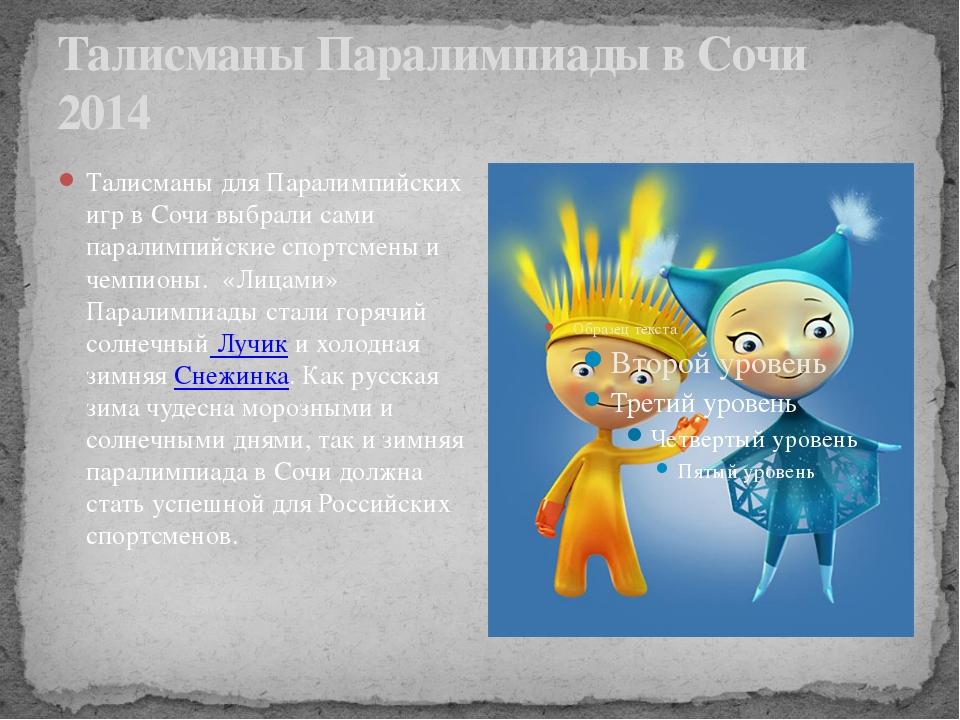 Талисманы Паралимпиады в Сочи 2014 Талисманы для Паралимпийских игр в Сочи вы...