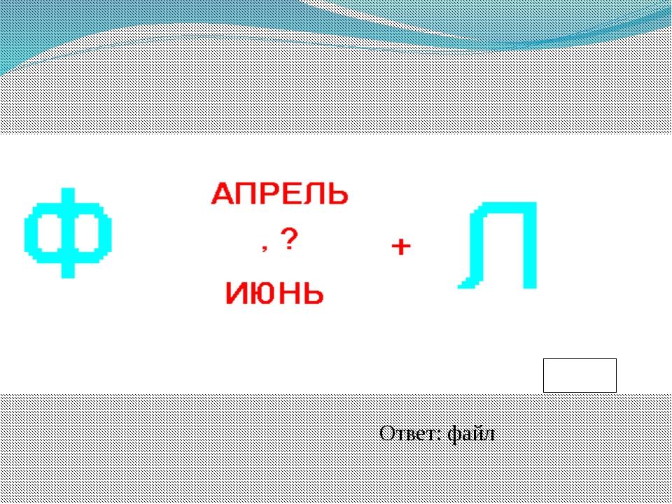 Ответ: файл