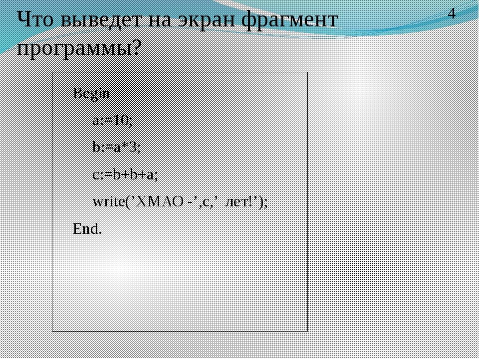 Что выведет на экран фрагмент программы? Begin a:=10; b:=а*3; c:=b+b+a; write...