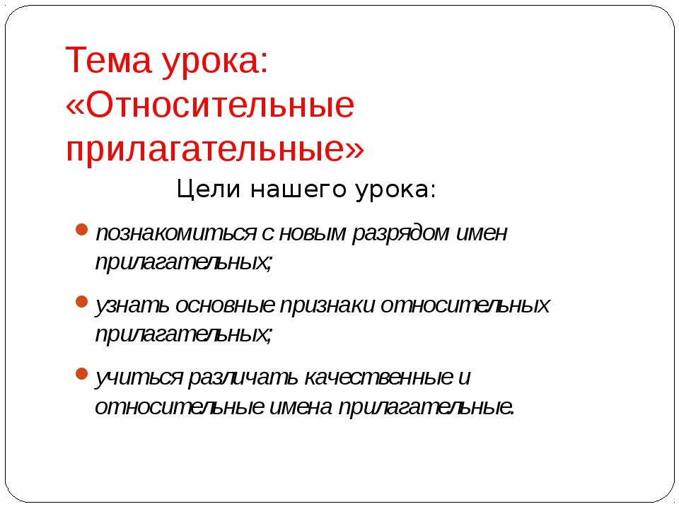 Тема урока: «Относительные прилагательные» Цели нашего урока: познакомитьс...