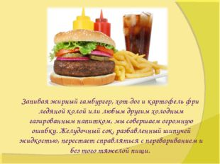 Запивая жирный гамбургер, хот-дог и картофель фри ледяной колой или любым др