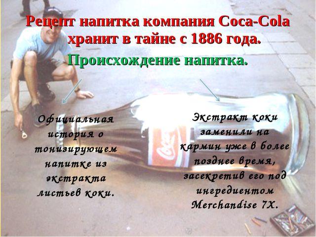 Рецепт напитка компания Coca-Cola хранит в тайне с 1886 года. Происхождение н...