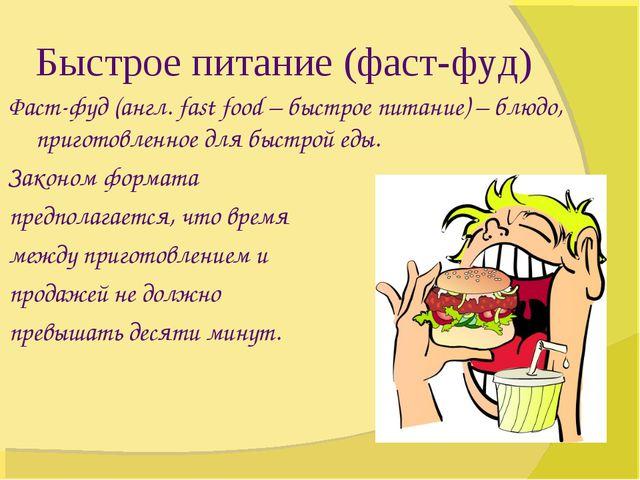 Быстрое питание (фаст-фуд) Фаст-фуд (англ. fast food – быстрое питание) – блю...