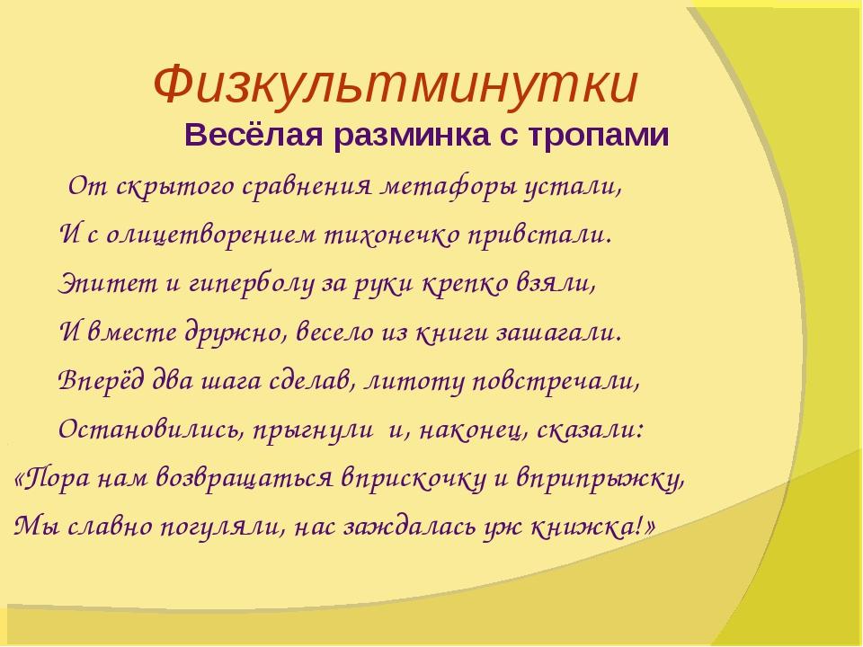 Физкультминутки Весёлая разминка с тропами  От скрытого сравнения метафоры у...