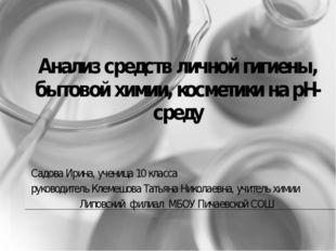 Анализ средств личной гигиены, бытовой химии, косметики на рН-среду Садова Ир