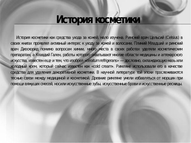 История косметики История косметики как средства ухода за кожей, мало изучен...