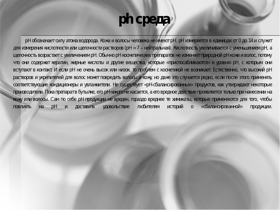 ph среда pH обозначает силу атома водорода. Кожа и волосы человека не имеют p...