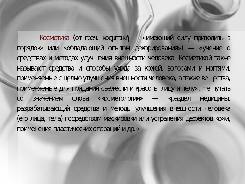 Косметика (от греч. κοςμητική — «имеющий силу приводить в порядок» или «обла...