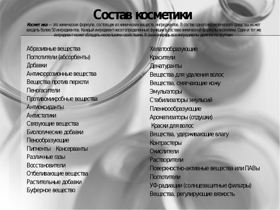 Состав косметики Косметика — это химическая формула, состоящая из химических...