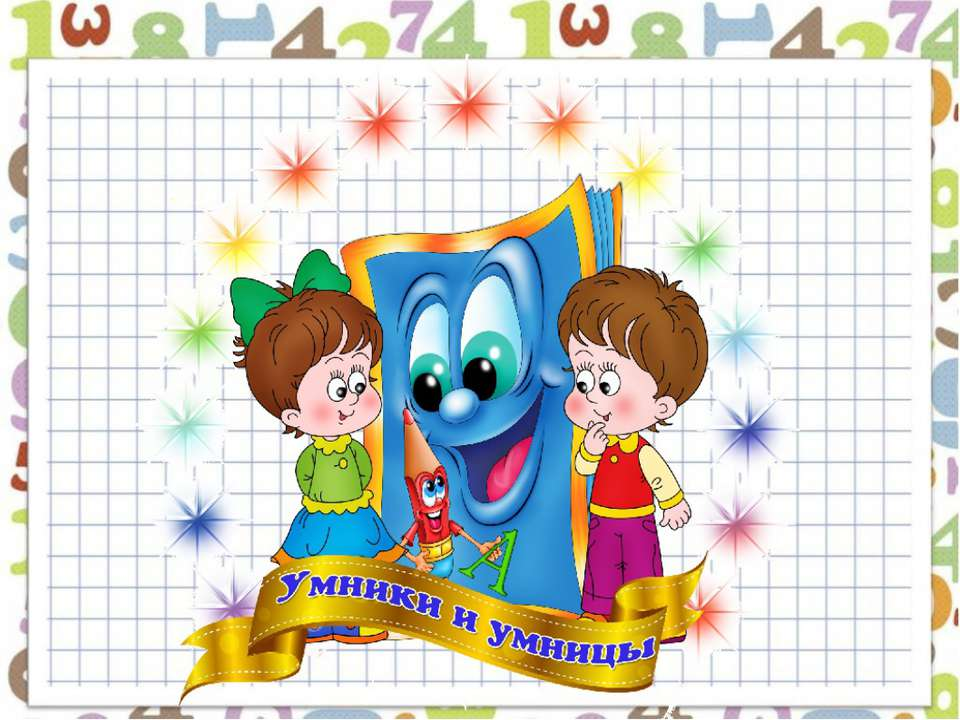 http://uslide.ru/images/6/13046/960/img0.jpg